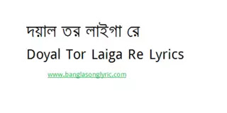 Doyal Tor Laiga Re Taheri Lyrics