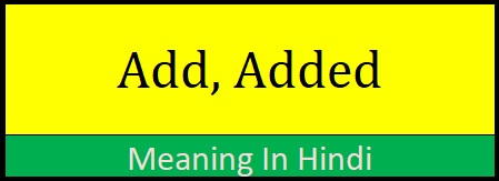 add added meaning in hindi