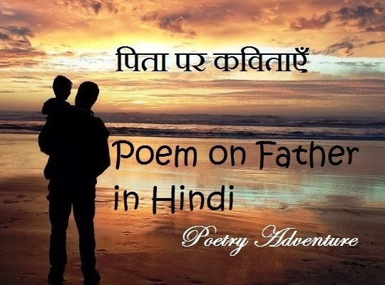 Poem on Father in Hindi, Poem on Daddy in Hindi, My Father Hindi Poem, Poem on Father's Day in Hindi, पिता पर कविताएँ