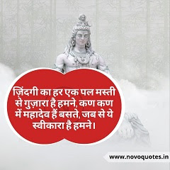 Mahadev Status in Hindi Attitude