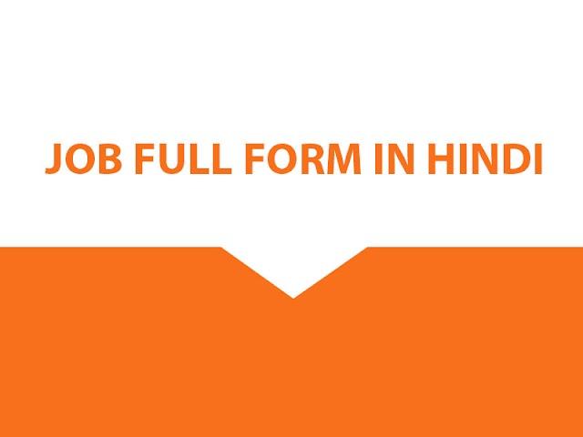 जॉब का फुल फॉर्म क्या होता है Job FULL FORM in Hindi