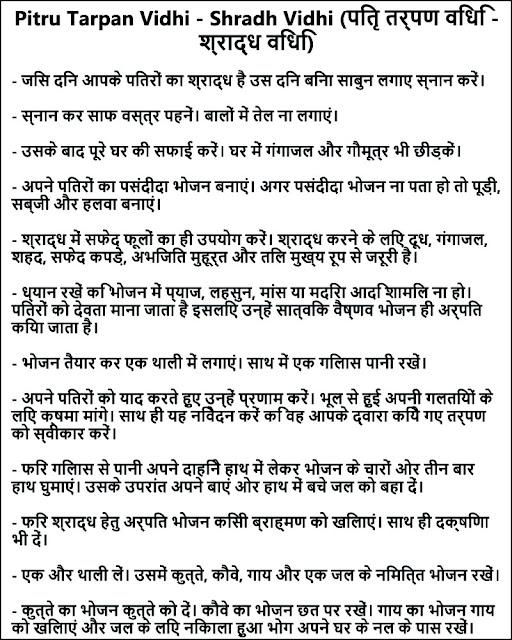 Pitru Tarpan Vidhi - Shradh Vidhi (पितृ तर्पण विधि - श्राद्ध विधि)