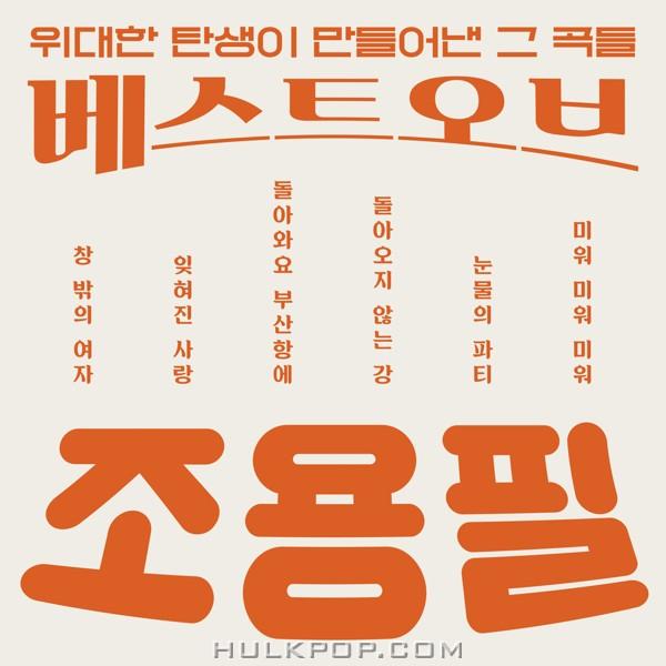 Cho Yong Pil – 베스트 오브 조용필 – EP
