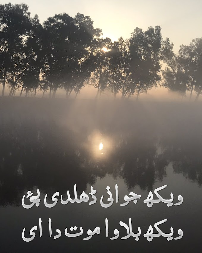 Punjabi Poetry Dhoop December Jawani Mout   ویکھ جوانی ڈھلدی پئ ویکھ بلاوا موت دا ای