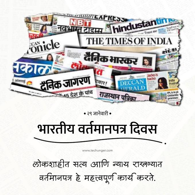 29 January 2021 dinvishesh newspaper day