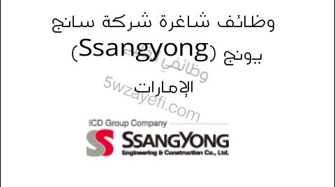 وظائف شاغرة شركة سانج يونج (Ssangyong) اﻹمارات