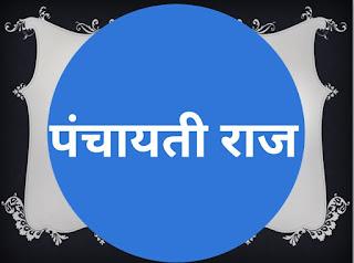 panchayati-raj-vyavastha