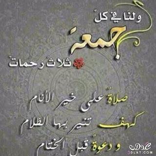 اجمل الصور والخلفيات ليوم الجمعه
