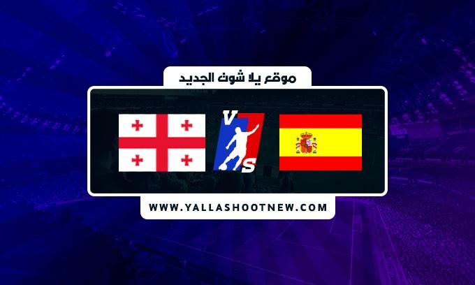 نتيجة مباراة اسبانيا وجورجيا اليوم في تصفيات كأس العالم