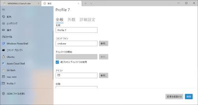 Windows Terminal Profile画面 全般タブ