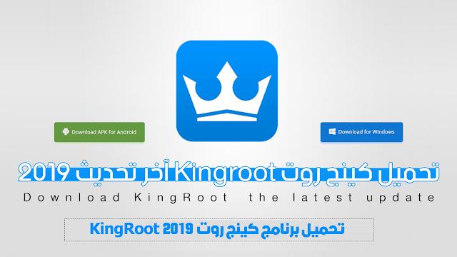 تحميل برنامج كينج روت 2019 KingRoot أحدث إصدار للأندرويد