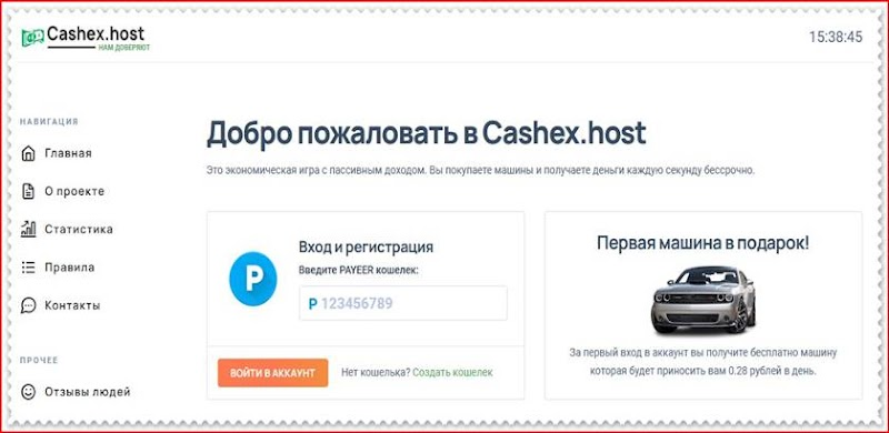 Мошеннический сайт cashex.host – Отзывы, развод, платит или лохотрон? Мошенники