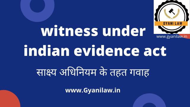 witness under indian evidence act   साक्ष्य अधिनियम के तहत गवाह