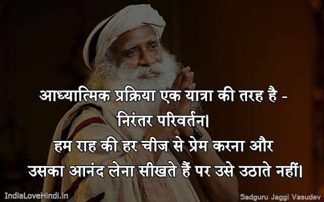 sadhguru thoughts in hindi