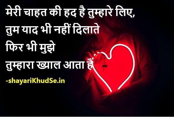 Special shayari Image, Special shayari in Hindi Images, Special shayari Image Download