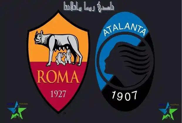 تشكيلة نادي روما ضد اتلانتا في الدوري الايطالي