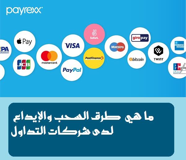 """""""شركات الوساطة"""" """"شركات الوساطة المالية"""" """"شركات الوساطة المالية في مصر"""" """"شركات الوساطة التجارية"""" """"شركات الوساطة المالية في دبي"""" """"شركات الوساطة المالية في الامارات"""" """"شركات الوساطة المالية في السعودية"""" """"شركات الوساطة المالية في تركيا"""" """"شركات الوساطة التامينية"""" """"شركات الوساطة التأمينية في مصر"""" """"شركات الوساطة العقارية في مصر"""" """"شركات الوساطة التجارية في مصر"""" """"شركات الوساطة المالية في الاسكندرية"""" """"شركات الوساطة المالية في السودان"""" """"شركات الوساطة المالية في ليبيا"""" """"شركات الوساطة الموثوقة"""" """"شركات الوساطة العقارية"""" """"شركات الوساطة المالية في العراق"""" """"شركات الوساطة السعودية"""" """"شركات الوساطة المالية في اربد"""" """"شركات الوساطة التجارية في الامارات"""" """"شركة kic للوساطة المالية"""" """"شركات الوساطة المالية pdf"""" """"شركات الوساطة المالية في فلسطين pdf"""" """"شركات الوساطة المالية في لبنان"""" """"شركات الوساطة المالية في الكويت"""" """"شركات الوساطة المالية في البحرين"""" """"شركات الوساطة المالية في المغرب"""" """"شركات الوساطة المالية في ناسداك"""" """"شركات الوساطة المالية في الاردن"""" """"شركات الوساطة المالية في ابوظبي"""" """"شركات الوساطة المالية في الرياض"""" """"شركات الوساطة المالية في سلطنة عمان"""" """"شركات الوساطة المالية في فلسطين"""" """"شركات الوساطة المالية السعودية"""" """"شركات الوساطة المالية المرخصة في السعودية"""" """"شركات الوساطة المالية في سوريا"""" """"شركات الوساطة المالية في قطر"""" """"شركات الوساطة المالية في جدة"""" """"شركات الوساطة المالية في اسطنبول"""" """"افضل شركات الوساطة المالية في مصر"""" """"دليل شركات الوساطة المالية في مصر"""" """"عناوين شركات الوساطة المالية في مصر"""" """"شركات الوساطة المالية مصر"""" """"شركات الوساطة التجارية في دبي"""" """"شركات الوساطة التجارية في الصين"""" """"شركة الوساطة التجارية"""" """"شركة للوساطة التجارية"""" """"شركة للوساطة التجارية دبي"""" """"شركة التجاري للوساطة المالية"""" """"شركة التجاري للوساطة المالية الكويت"""" """"شركة التجاري للوساطة"""" """"الشركة الكندية للوساطة التجارية أبوظبي"""" """"الشركة الكندية للوساطة التجارية"""" """"شركة الاشبال للوساطة التجارية والعقارية"""" """"شركة ريتاج للوساطة التجارية"""" """"شركات الوساطة المالية دبي"""" """"افضل شركات الوساطة المالية في الامارات"""" """"دليل شركات الوساطة المالية في الامارات"""" """"شركات الوساطة المالية الامارات"""" """"ما هي نظرية اختيار شركة الوساطة""""  """"ما هي الامتيازات ال"""
