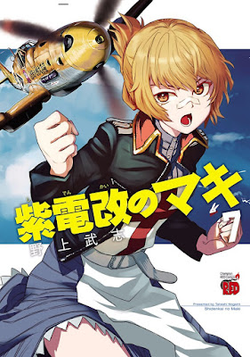 [Manga] 紫電改のマキ 第01-07巻 [Shidenkai no Maki Vol 01-07] Raw Download