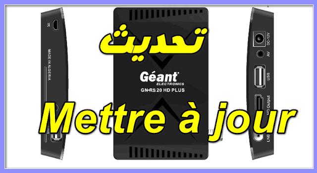 تحديث جهاز استقبال جيون اراس عشرون Mettre à jour GN-RS 20 HD PLUS