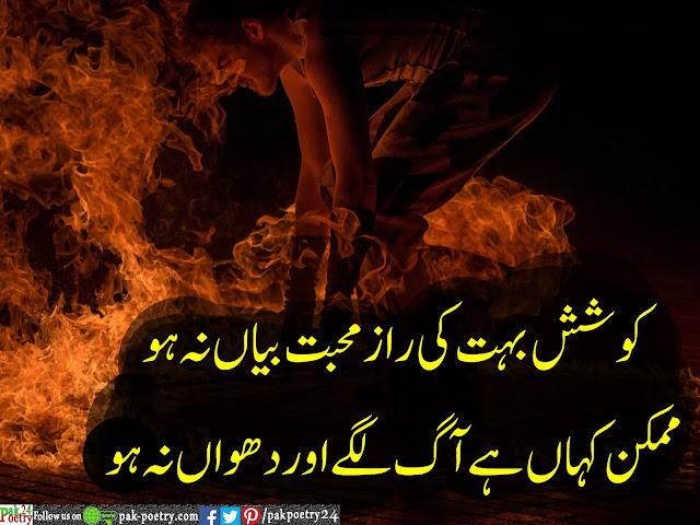 Koshish bohot ki ky razy muhabet beya na ho - Sad Poetry Urdu