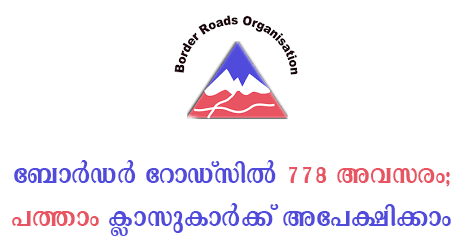 BRO Recruitment 2019 – Apply for 778  Posts