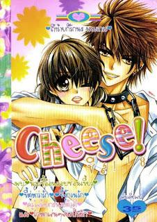 อ่านการ์ตูนออนไลน์ Cheese เล่ม 18