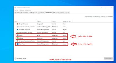 تطبيقات بدء التشغيل Windows 10