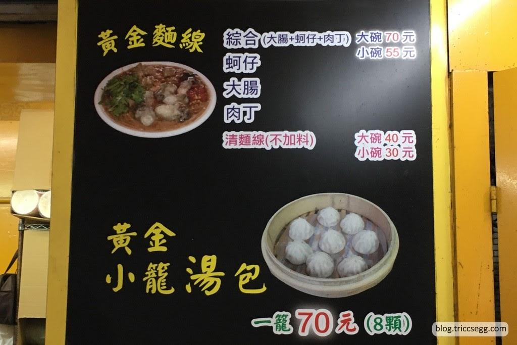 黃金大腸麵線(12).jpg
