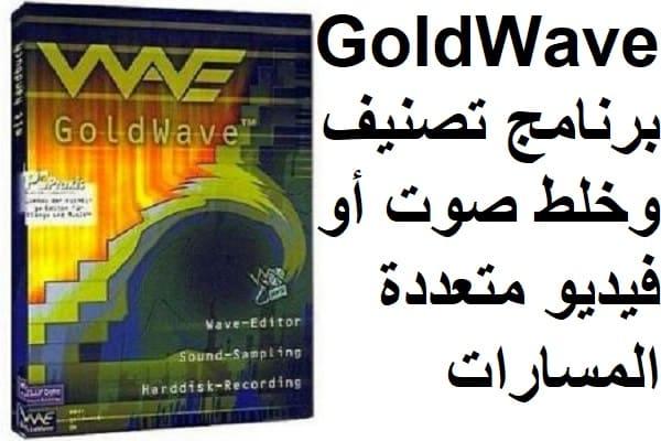 GoldWave 6-50 برنامج تصنيف وخلط صوت أو فيديو متعددة المسارات