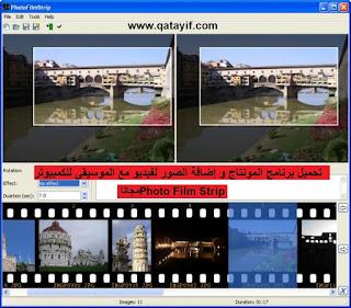 تحميل برنامج وضع صور في فيديو مع الموسيقى للكمبيوتر Photo Film Strip مجانا