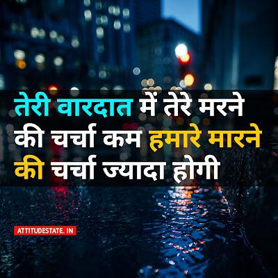 attitude status hindi image