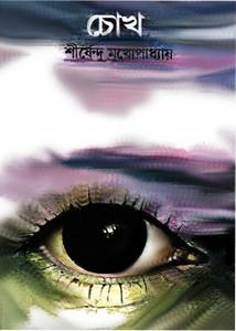 Chokh by Shirshendu Mukhopadhyay pdf book