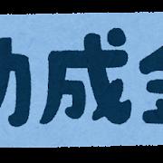 「助成金」のイラスト文字