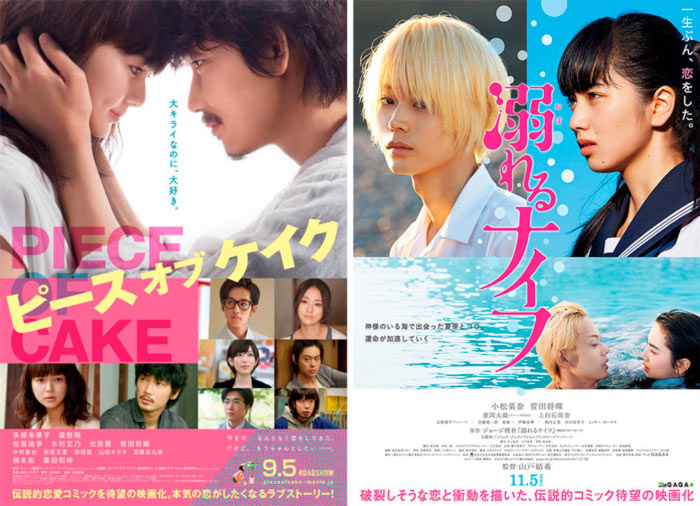 Piece of Cake & Drowning Love (Oboeru Knife) live-action films - posters