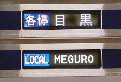 東急電鉄目黒線 各停 目黒行き5 5080系