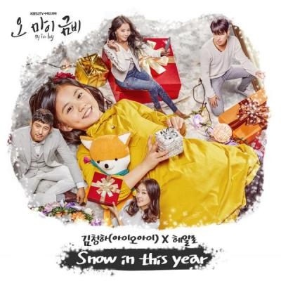 Lyric : Kim Chung Ha & HALO - Snow In This Year (OST. Oh My Geum Bi)
