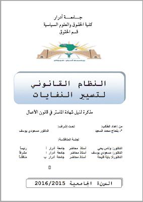 مذكرة ماستر: النظام القانوني لتسيير النفايات PDF