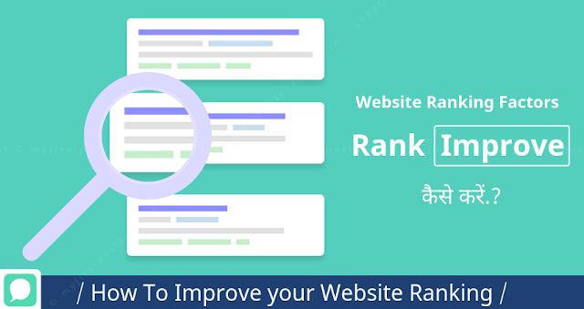 SEO Factors 2020: Website की Ranking Improve कैसे करें?