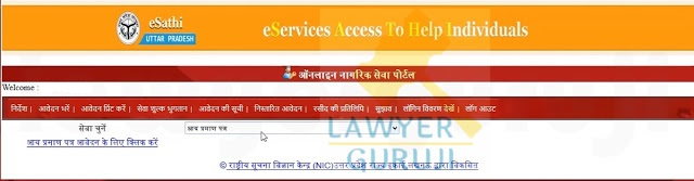 ऑनलाइन आय प्रमाण पत्र के लिए आवेदन कैसे करे how to apply online for income certificate step by step full guide