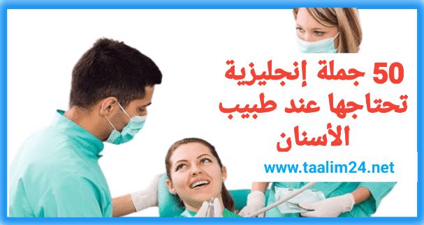 50 جملة انجليزية تحتاجها عند طبيب الاسنان - تعلم اللغة الانجليزية