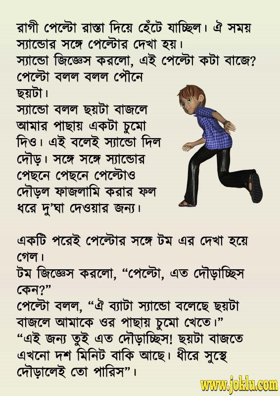 Angry Pelto funny story joke in Bengali