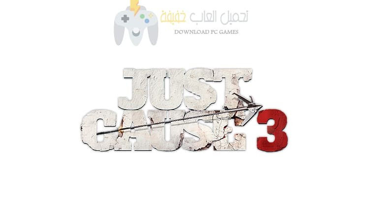 تحميل لعبة Just Cause 3 للكمبيوتر مضغوطة برابط واحد مباشر