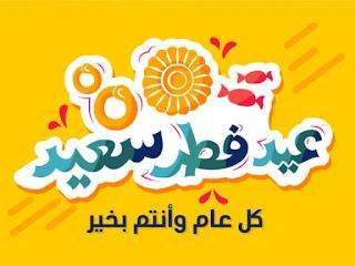بطاقات تهنئة عيد الفطر 2020 حصرياً .. أجمل رسائل التهنئة لعيد الفطر المبارك وكل عام وانتم بخير