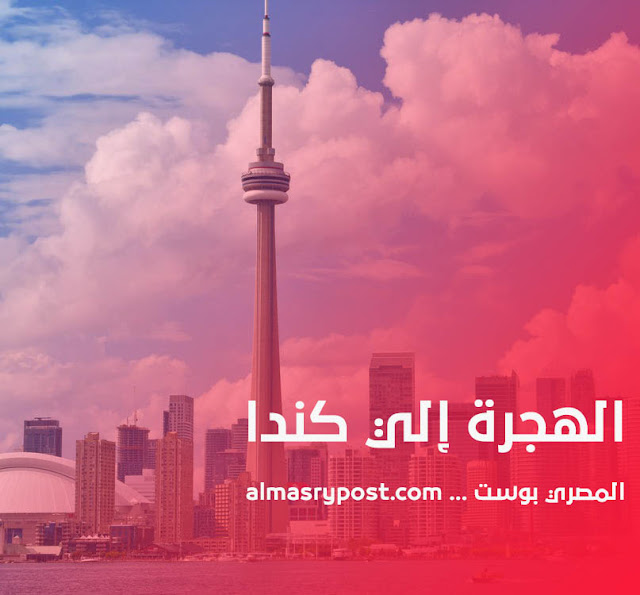 أفضل مدن الهجرة إلي كندا