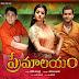 Premalayam Movie Posters
