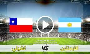 مشاهدة مباراة الأرجنتين وتشيلي بث مباشر بتاريخ 13-06-2021 كوبا أمريكا 2021