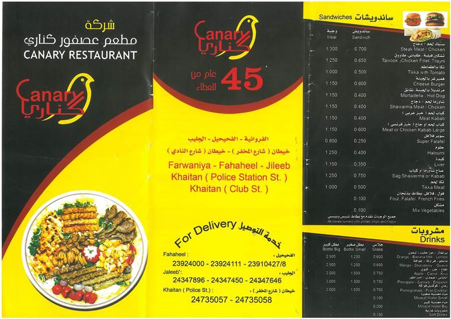 منيو مطعم كناري