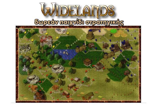 Widelands - Δωρεάν και Open Source παιχνίδι στρατηγικής