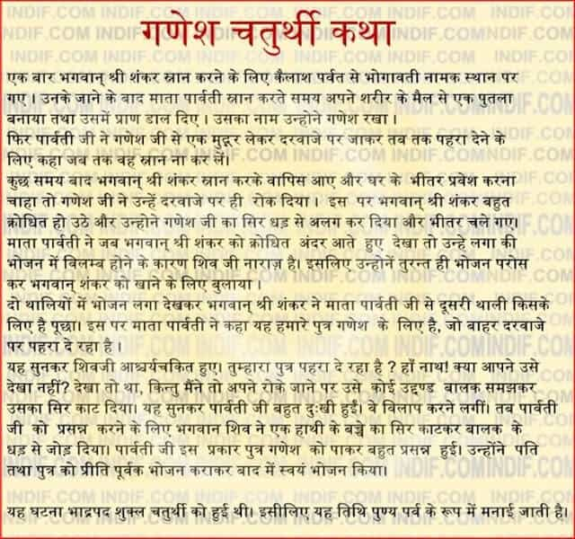 Ganesh Chaturthi 2019 - Wishes, Quotes, Status, Muhurt, Puja Vidhi, Katha
