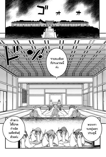 Kin no Kanojo Gin no Kanojo ตอนที่ 13 TH แปลไทย